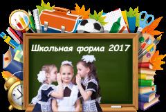 Купить школьное платье и белый фартук в Новосибирске