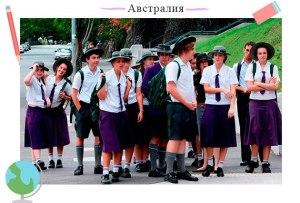 Австралийские школьники.