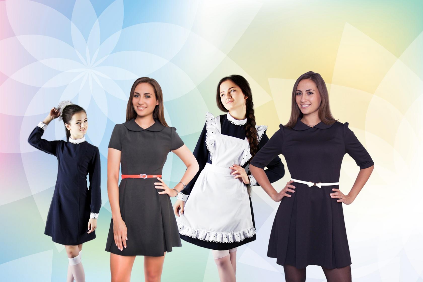 купить школьную форму для девочки в Новосибирске